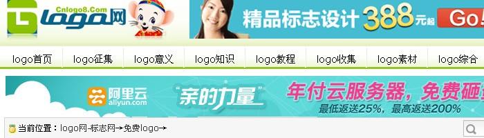 十三:免费logo设计网